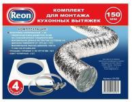Reon 04-030 Комплект для монтажа кухонных вытяжек (воздуховод 150 + фланец +хомут)